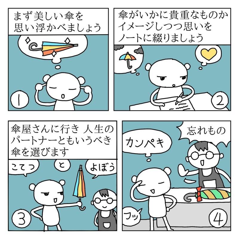 f:id:kanarihikokuma:20170708152536j:image:w300