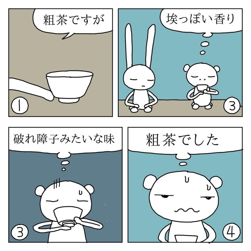 f:id:kanarihikokuma:20170709192457j:image:w300