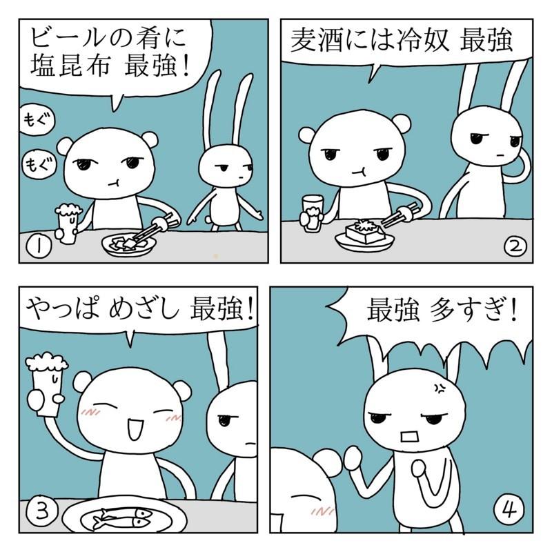 f:id:kanarihikokuma:20170710193631j:image:w300