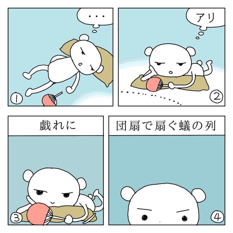 f:id:kanarihikokuma:20170712162548j:image:w300