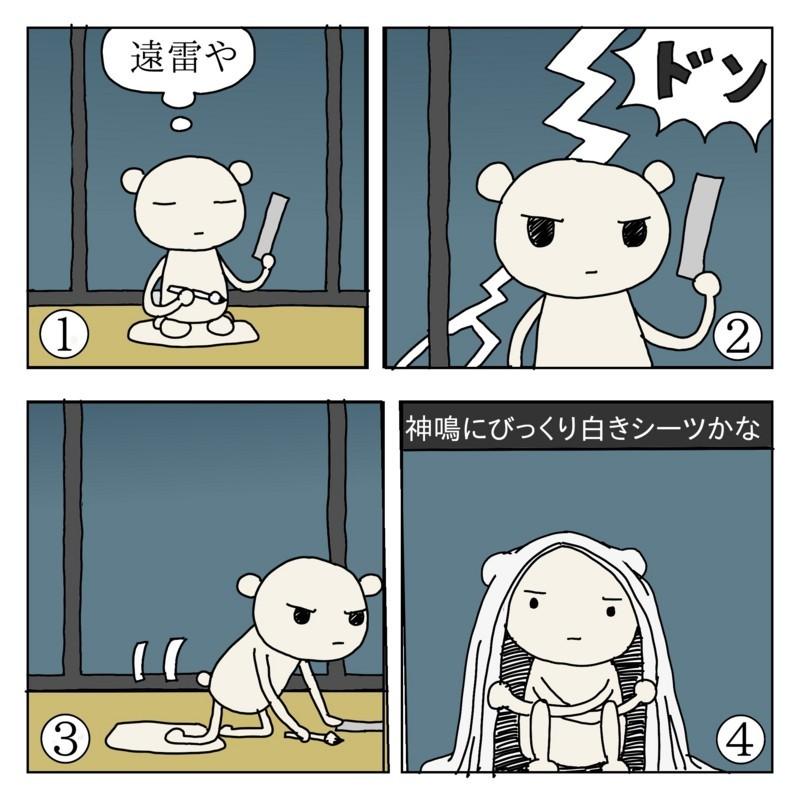 f:id:kanarihikokuma:20170723213920j:image:w300