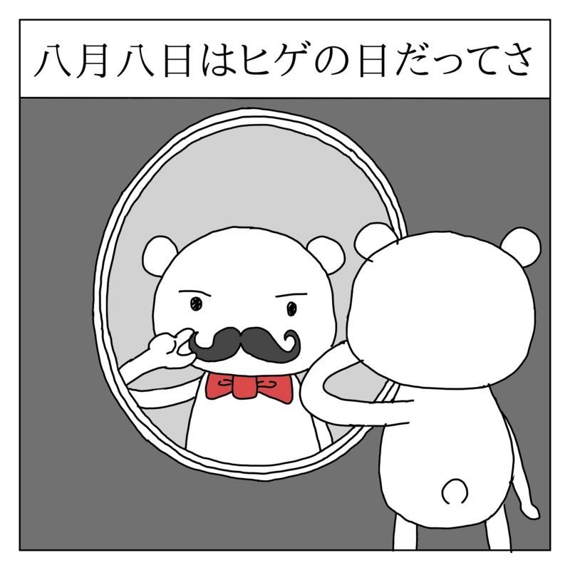 f:id:kanarihikokuma:20170808102408j:image:w300