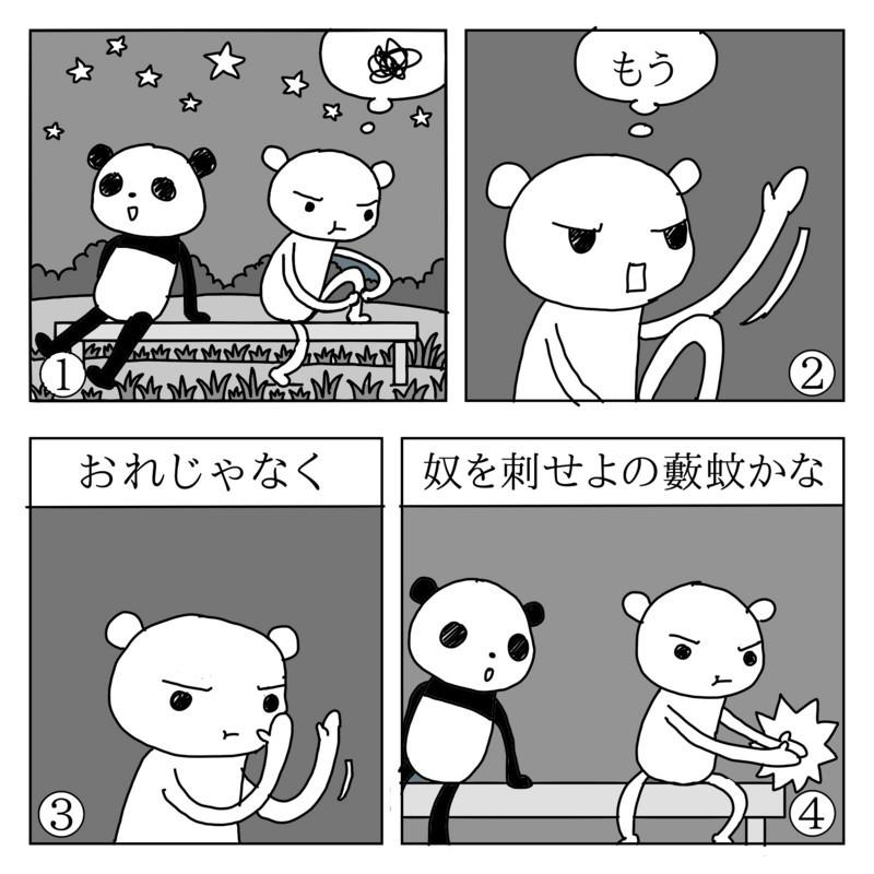 f:id:kanarihikokuma:20170811175015j:image:w300