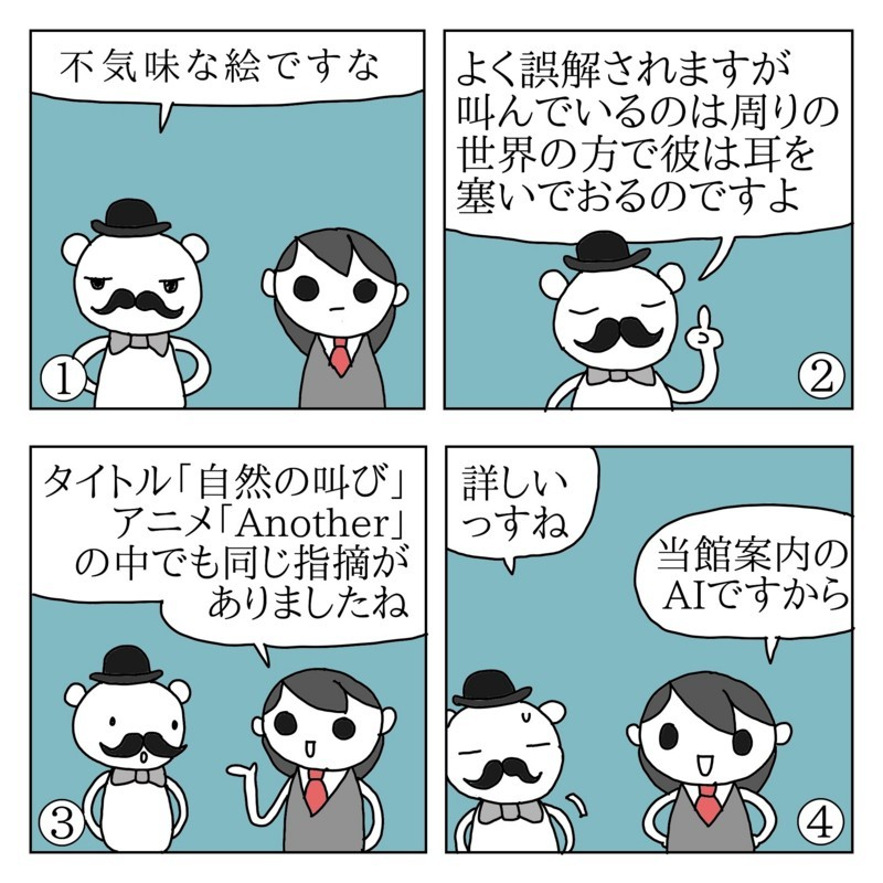 f:id:kanarihikokuma:20170812132903j:image:w300
