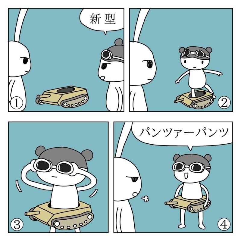 f:id:kanarihikokuma:20170816190627j:image:w300