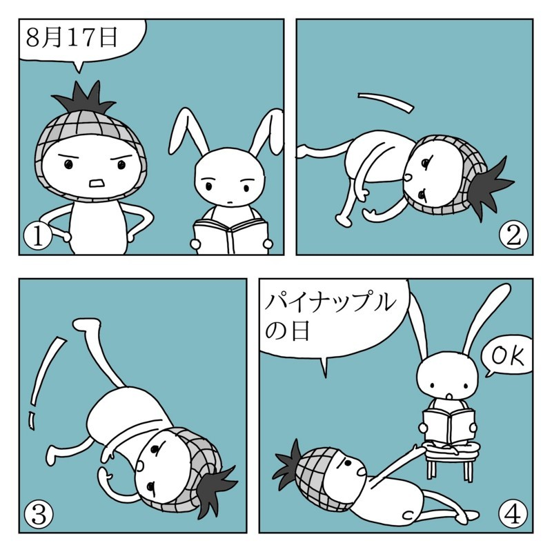 f:id:kanarihikokuma:20170817214438j:image:w300