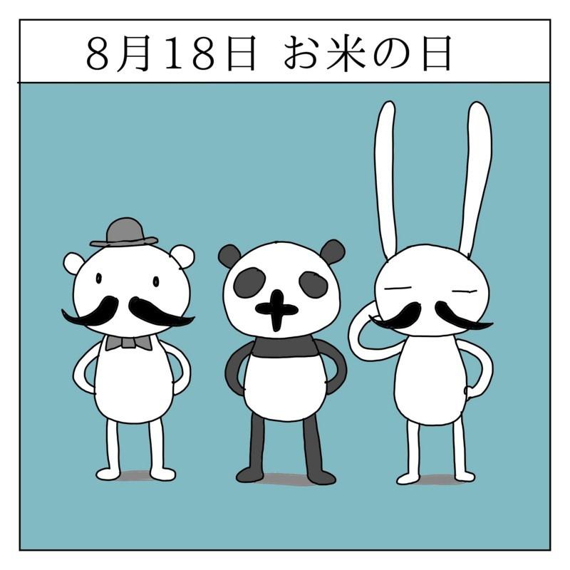 f:id:kanarihikokuma:20170818222651j:image:w300