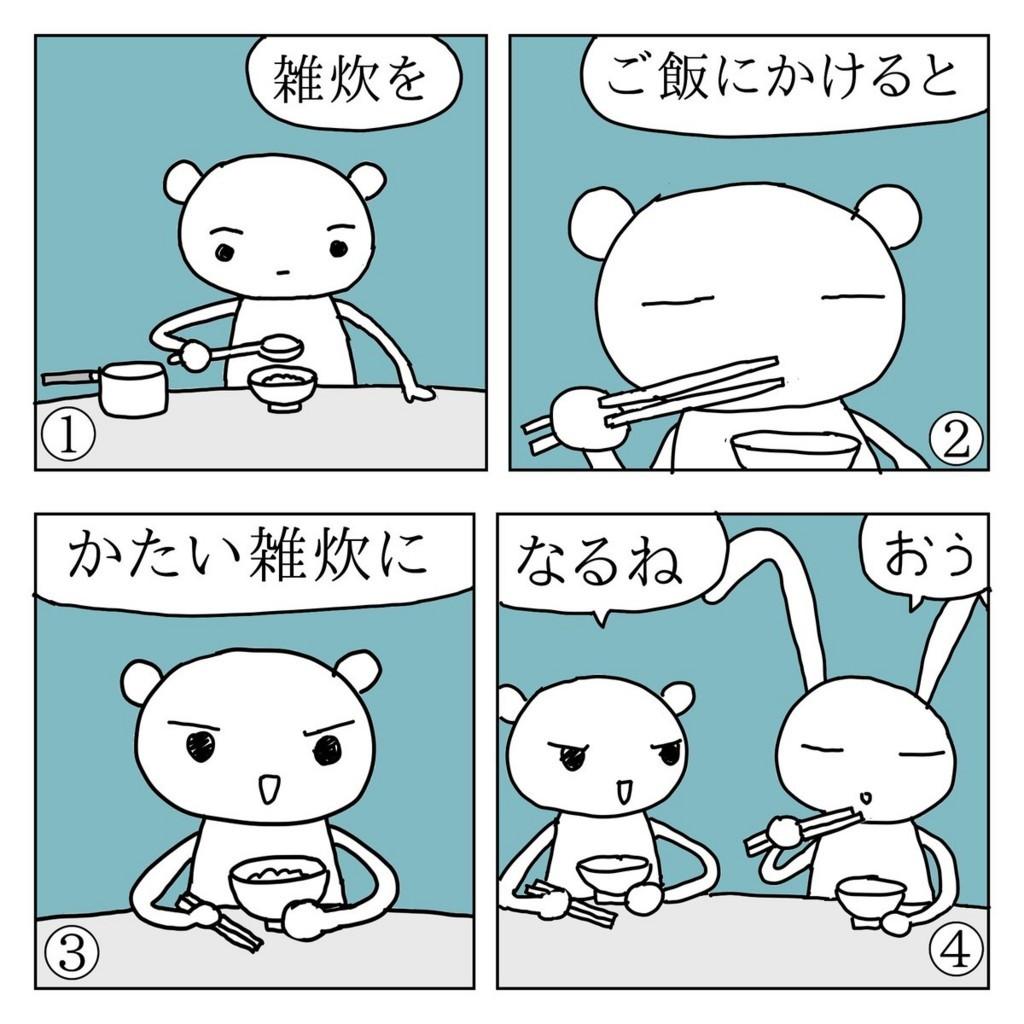 f:id:kanarihikokuma:20171113232316j:image:w320