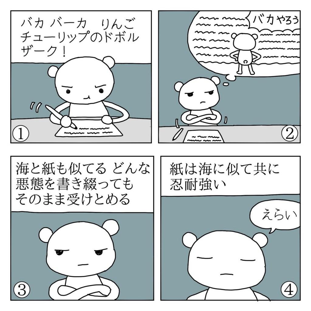f:id:kanarihikokuma:20171117115201j:plain