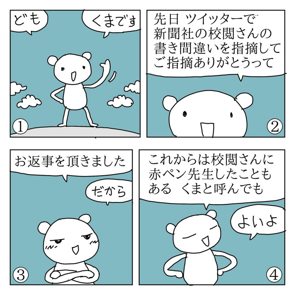 f:id:kanarihikokuma:20171117122047j:plain