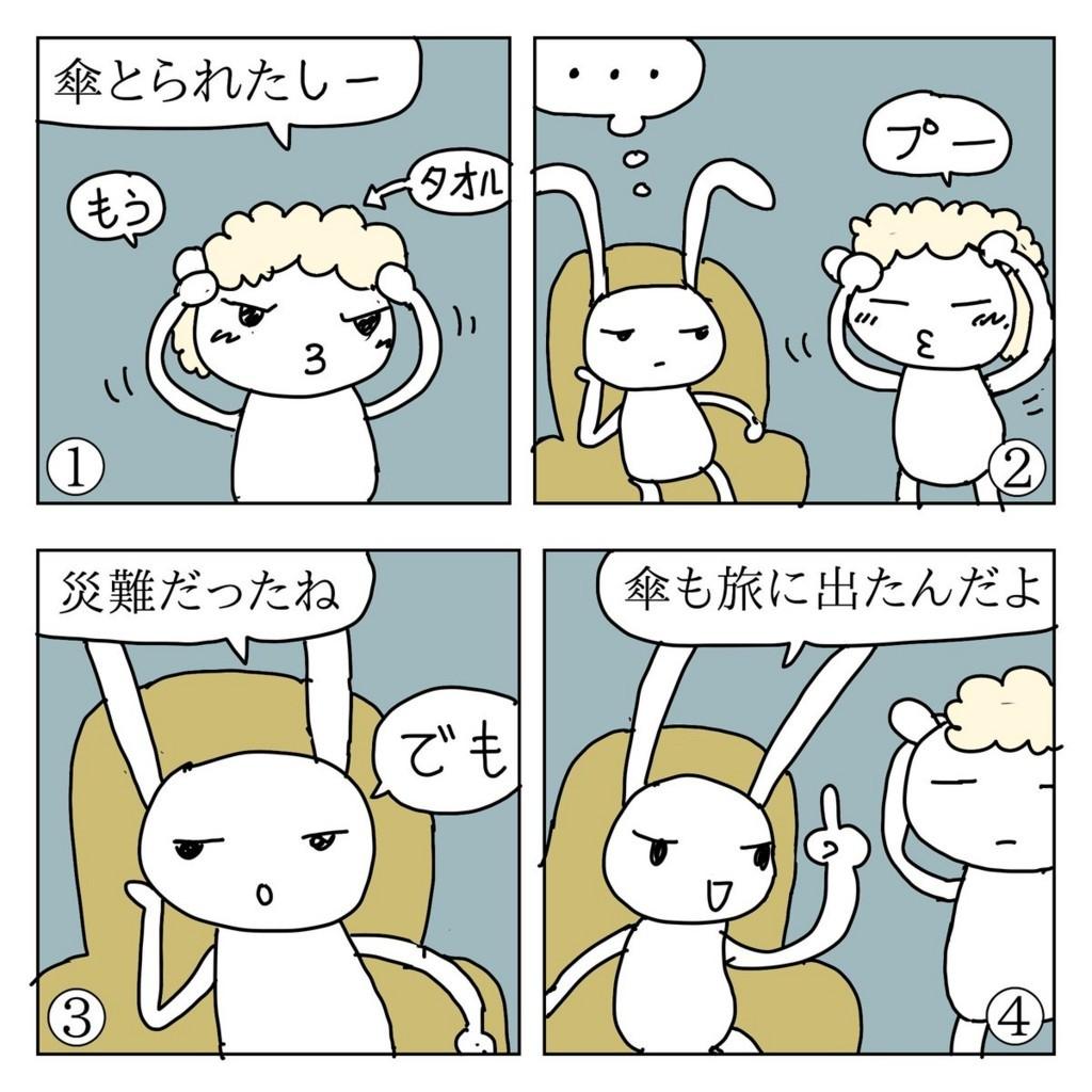 f:id:kanarihikokuma:20171117152134j:plain