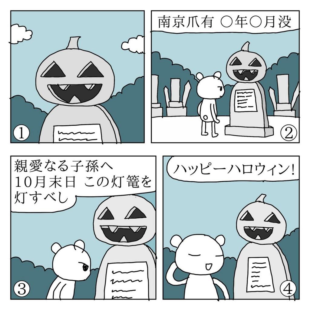f:id:kanarihikokuma:20171119103712j:plain