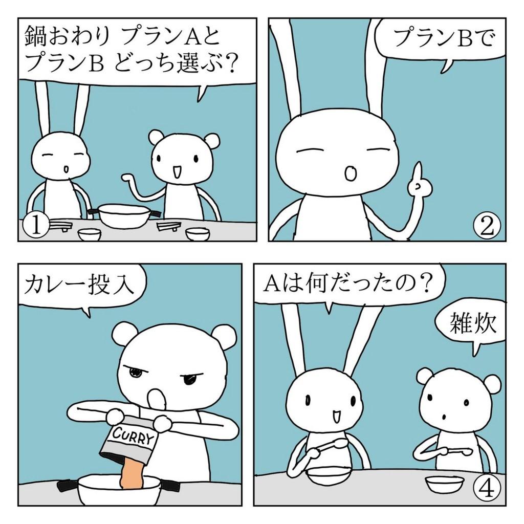 f:id:kanarihikokuma:20171119150553j:plain
