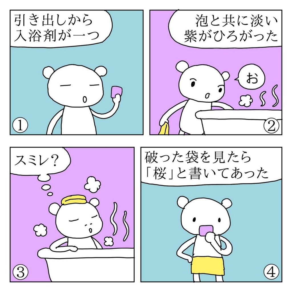 f:id:kanarihikokuma:20171120190447j:plain