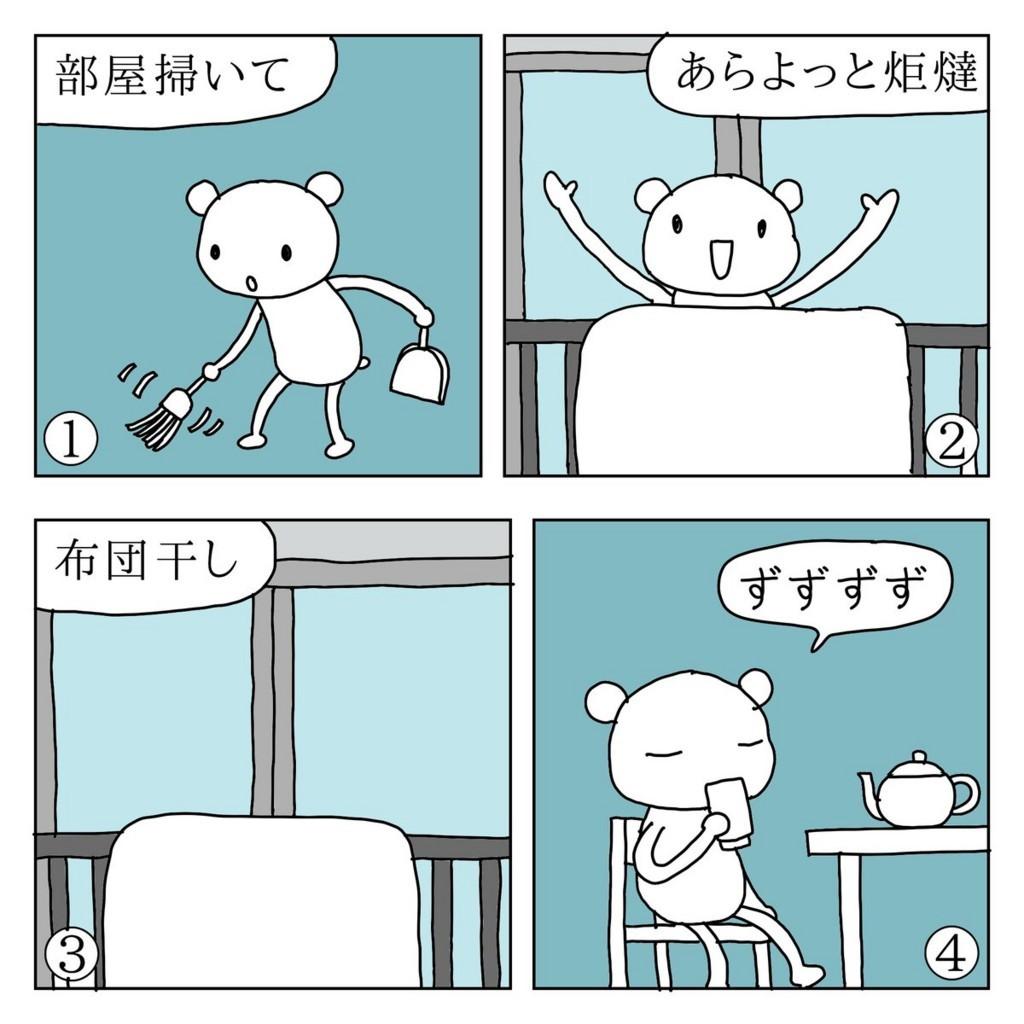 f:id:kanarihikokuma:20171121205408j:plain