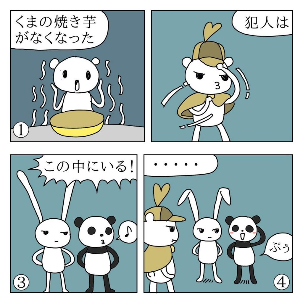 f:id:kanarihikokuma:20171127103043j:plain