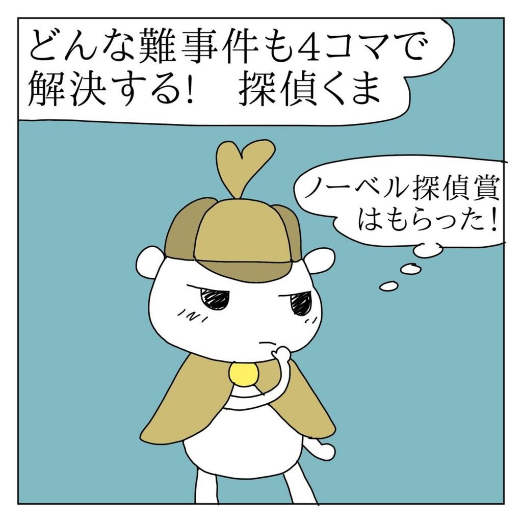 f:id:kanarihikokuma:20171127103126j:plain