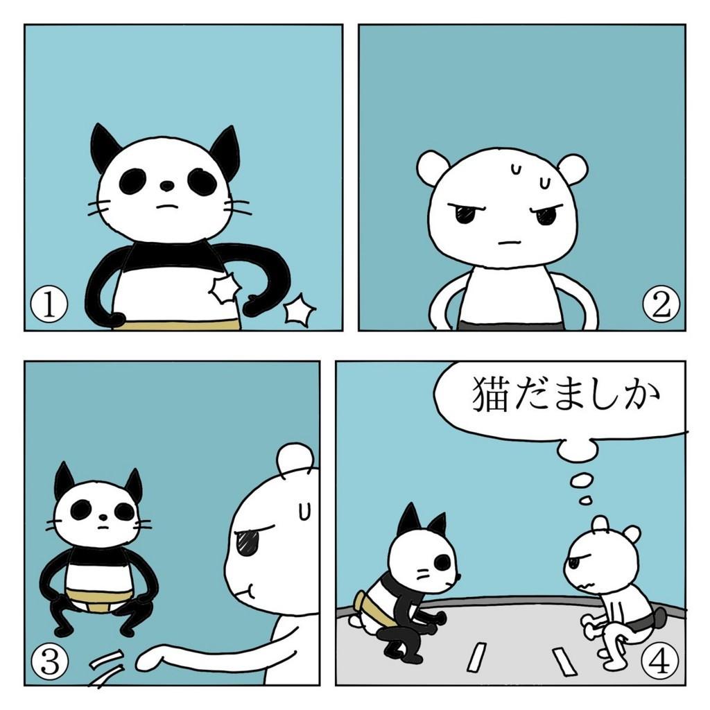 f:id:kanarihikokuma:20171130155247j:plain