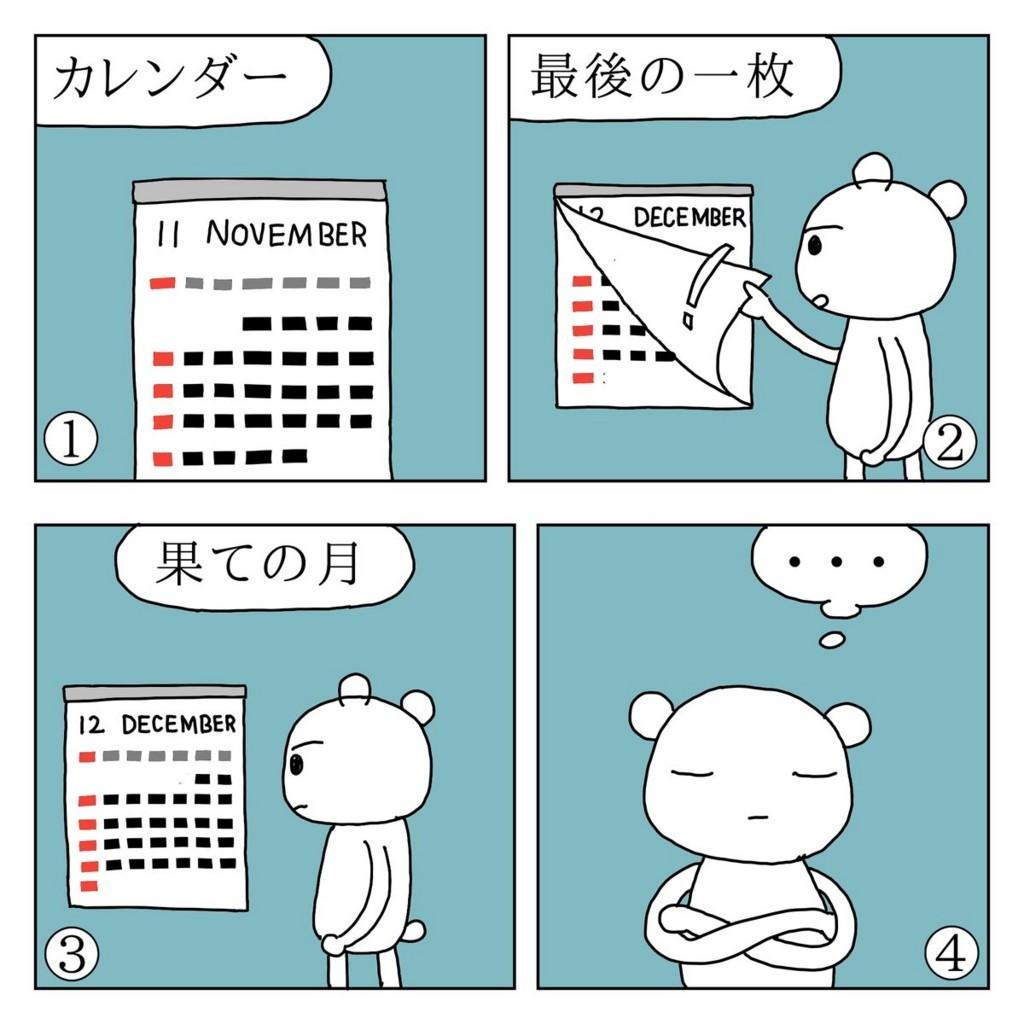 f:id:kanarihikokuma:20171201090644j:plain