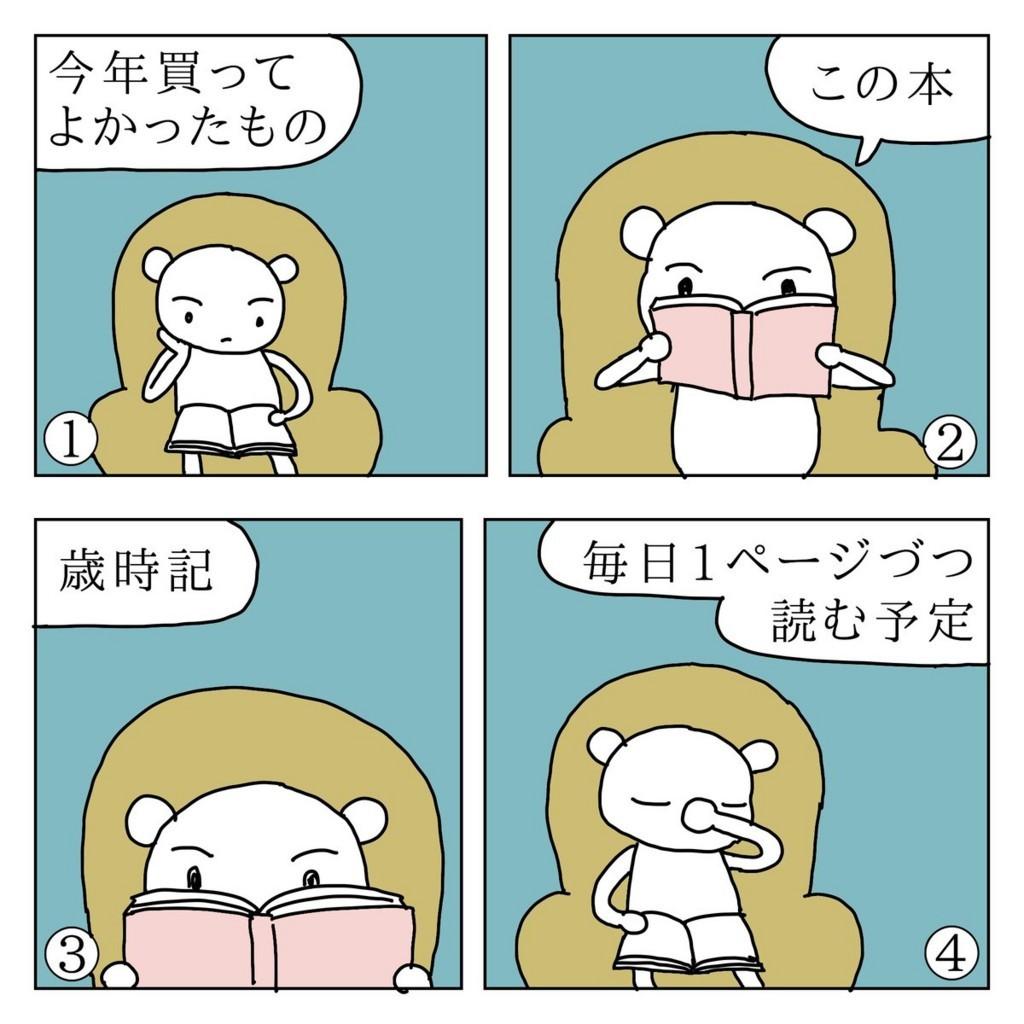 f:id:kanarihikokuma:20171201095853j:plain