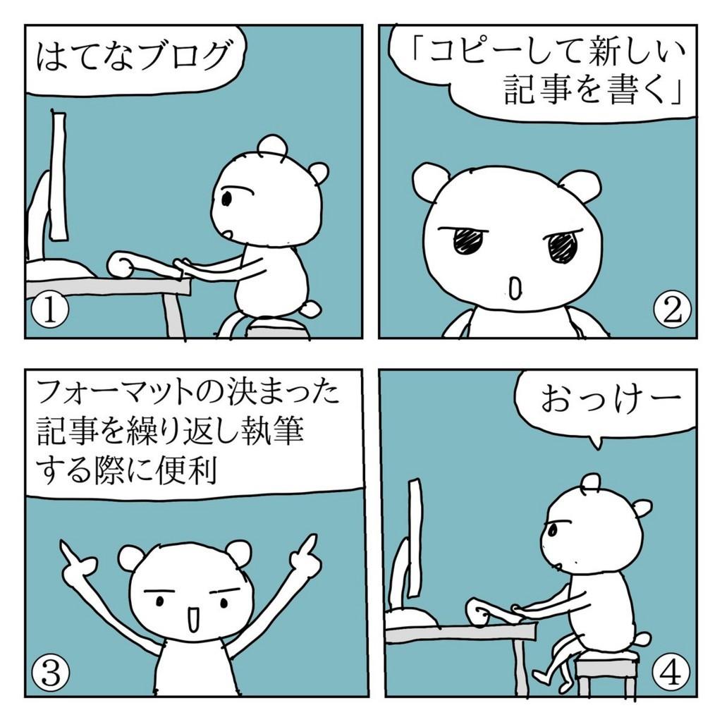 f:id:kanarihikokuma:20171203122357j:plain