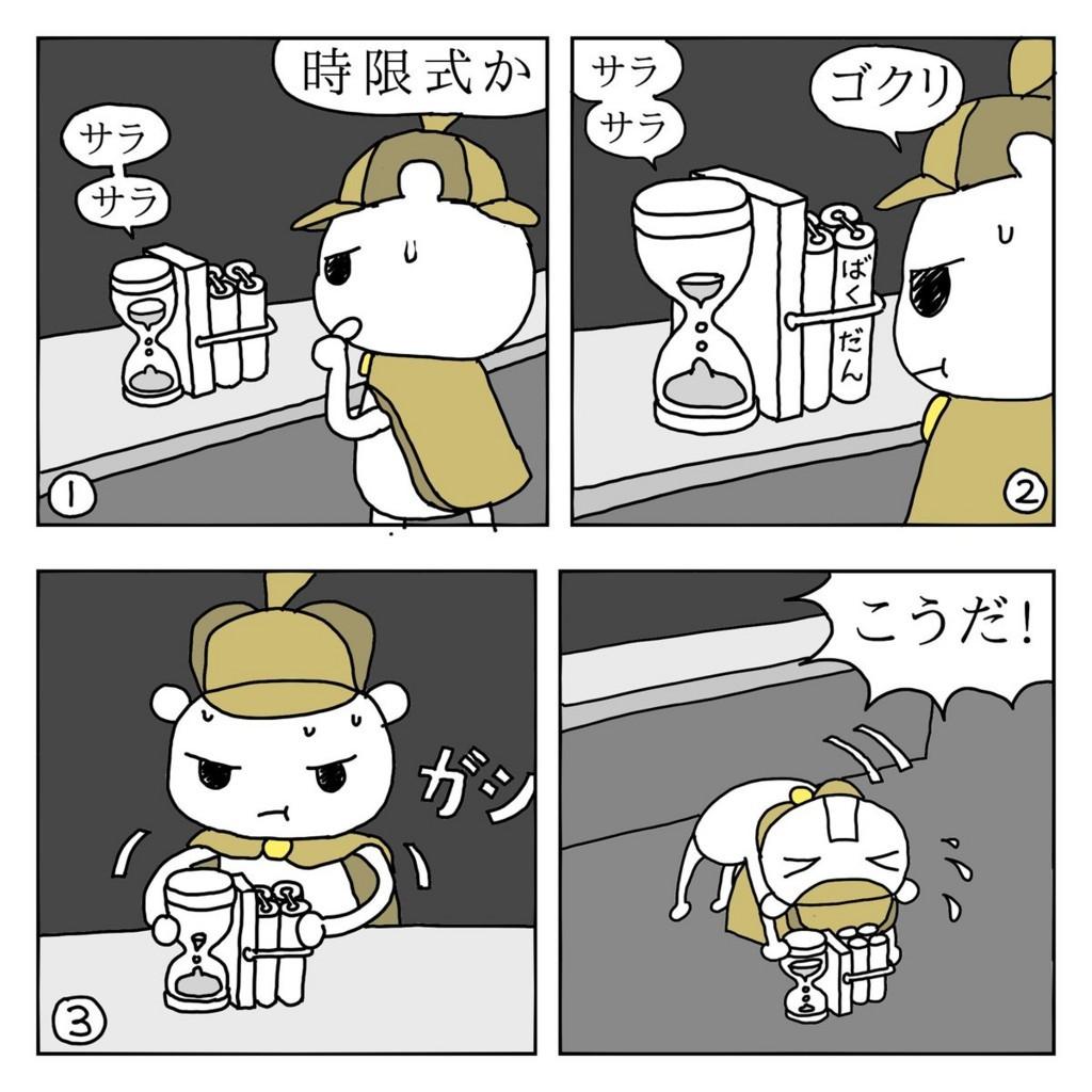 f:id:kanarihikokuma:20171203194358j:plain