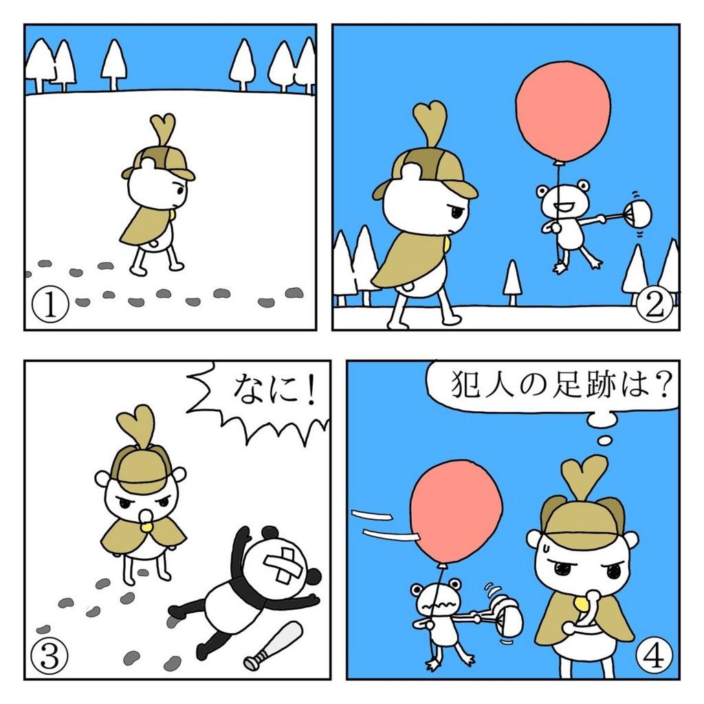 f:id:kanarihikokuma:20171205175424j:plain