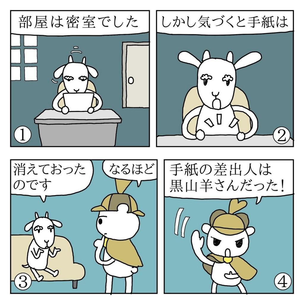 f:id:kanarihikokuma:20171206110025j:plain