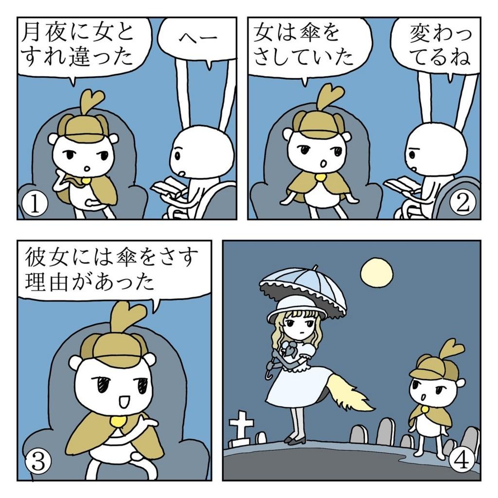 f:id:kanarihikokuma:20171206182434j:plain