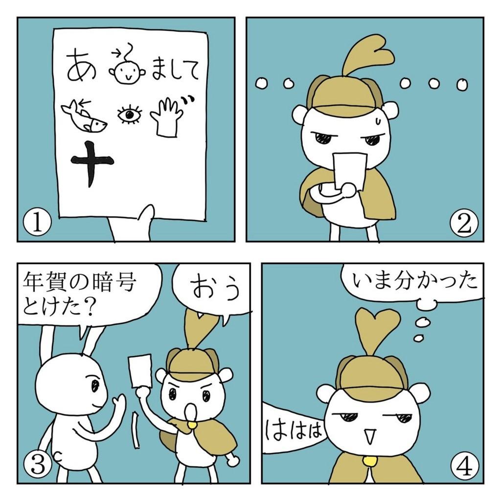 f:id:kanarihikokuma:20171208122817j:plain