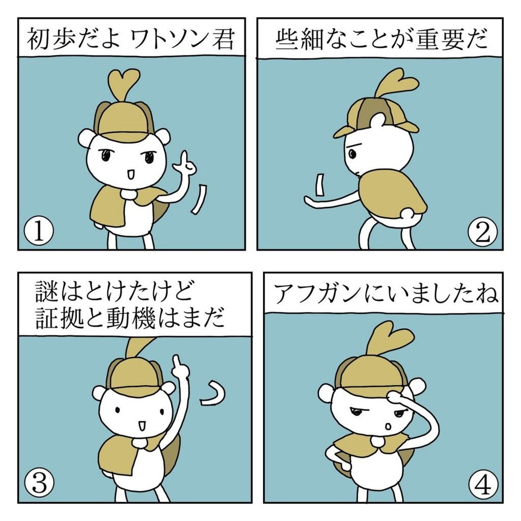 f:id:kanarihikokuma:20171208143031j:plain