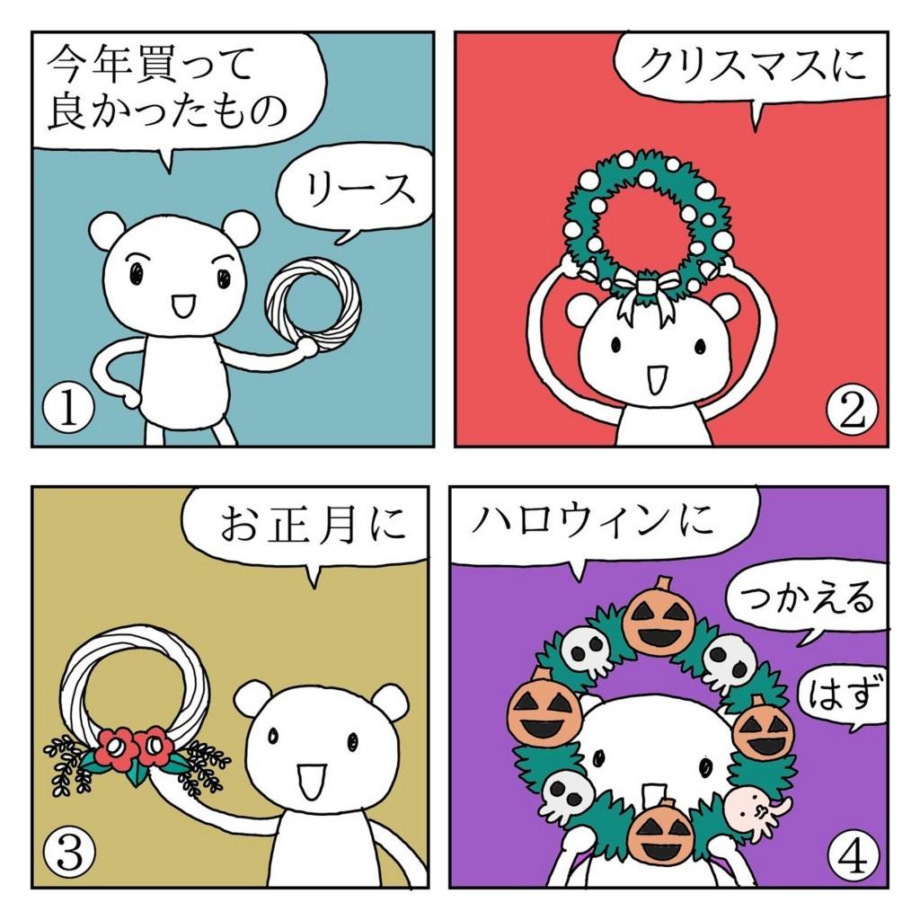 f:id:kanarihikokuma:20171208170933j:plain