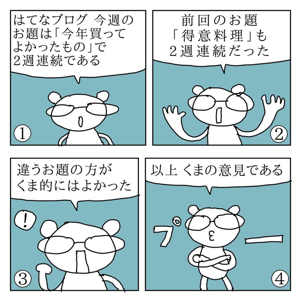 f:id:kanarihikokuma:20171208171309j:plain