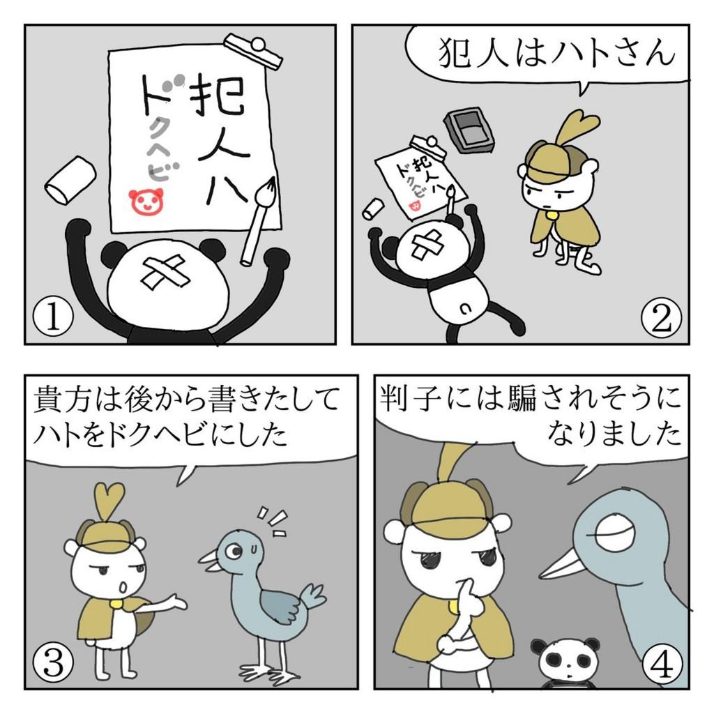f:id:kanarihikokuma:20171210125818j:plain