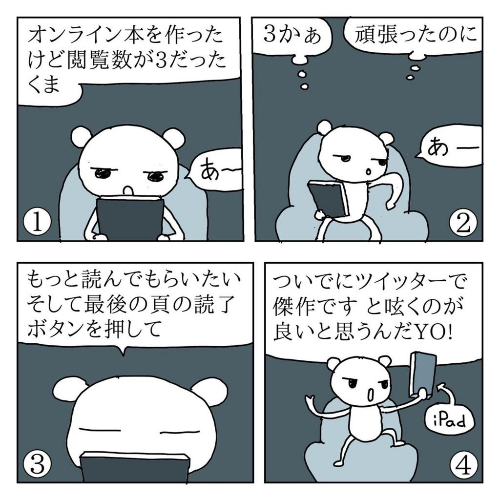 f:id:kanarihikokuma:20171211081621j:plain