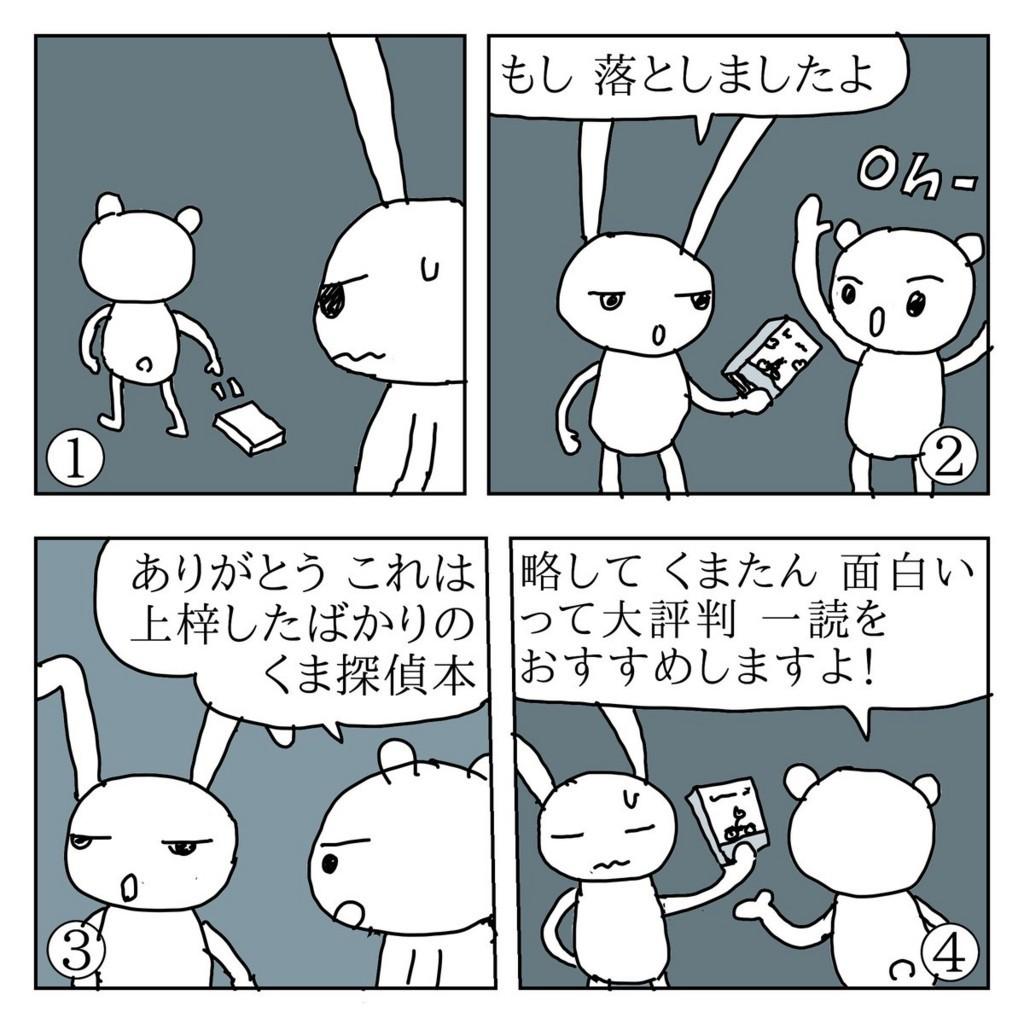 f:id:kanarihikokuma:20171211144324j:plain