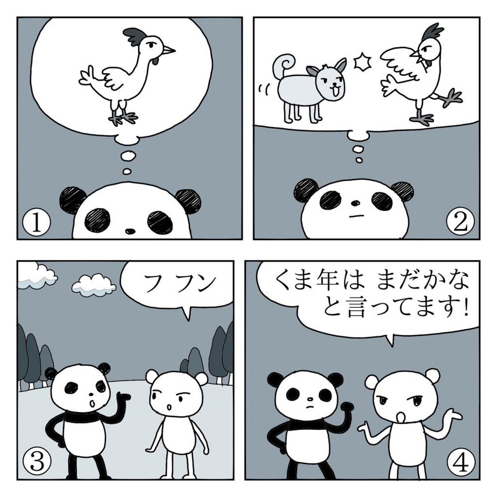 f:id:kanarihikokuma:20171212142656j:plain