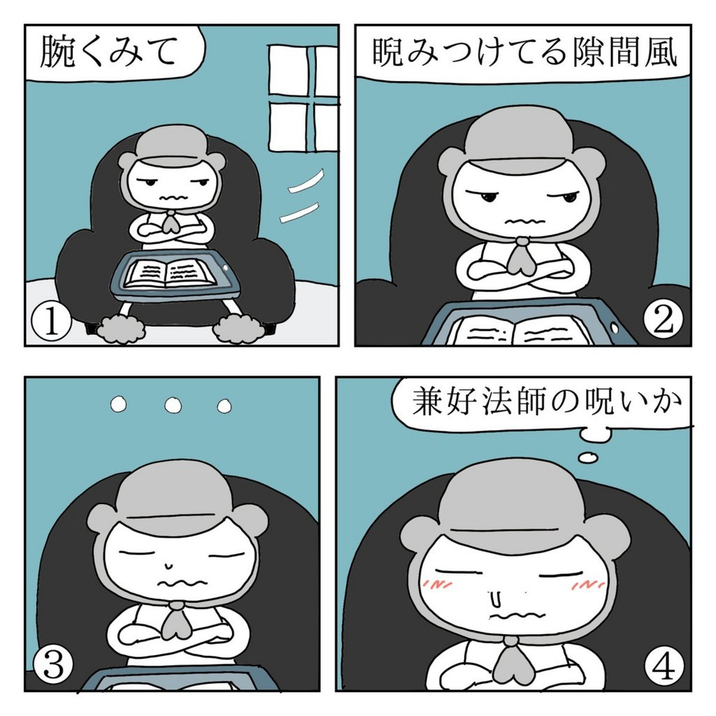 f:id:kanarihikokuma:20171213091733j:plain