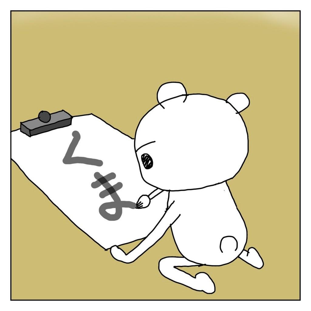 f:id:kanarihikokuma:20171213091907j:plain