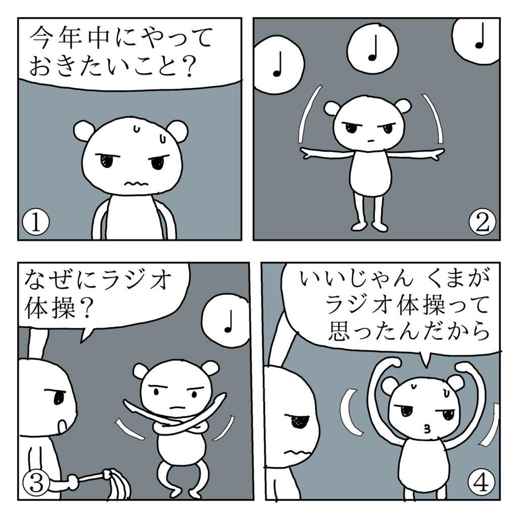 f:id:kanarihikokuma:20171214173423j:plain