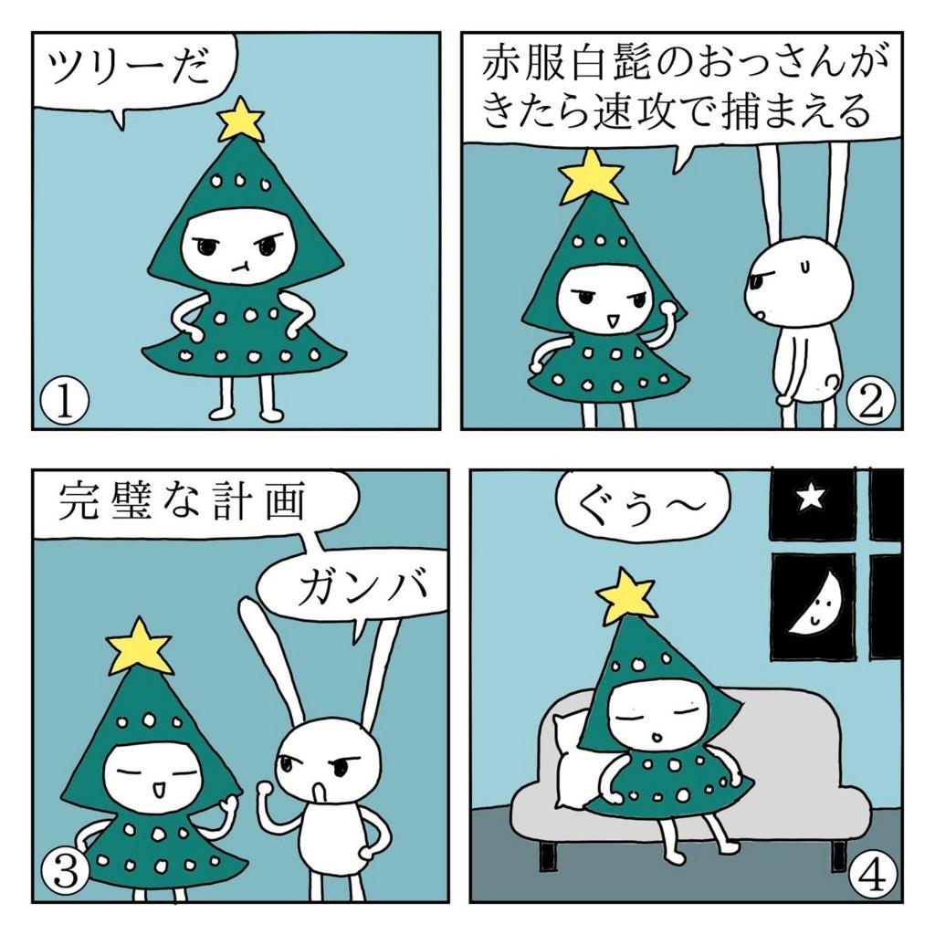 f:id:kanarihikokuma:20171217170907j:plain