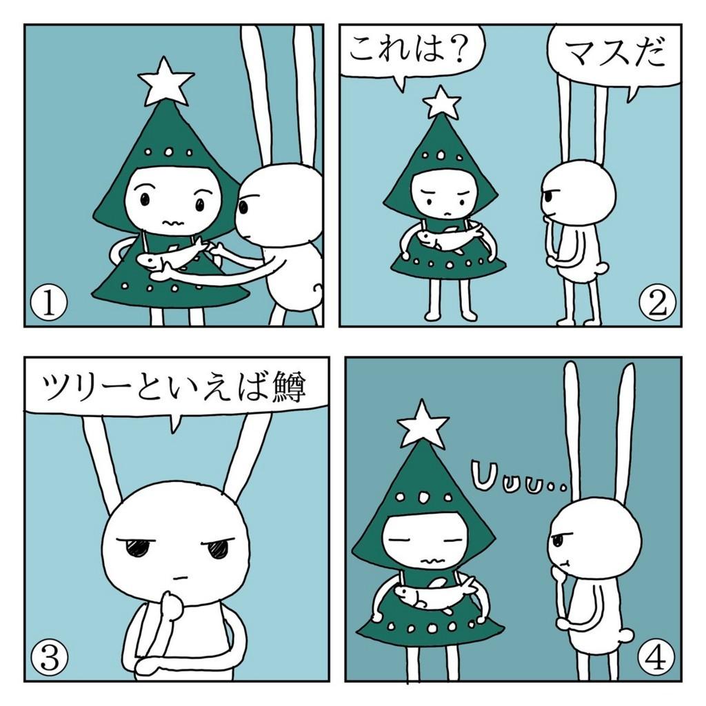 f:id:kanarihikokuma:20171218125847j:plain