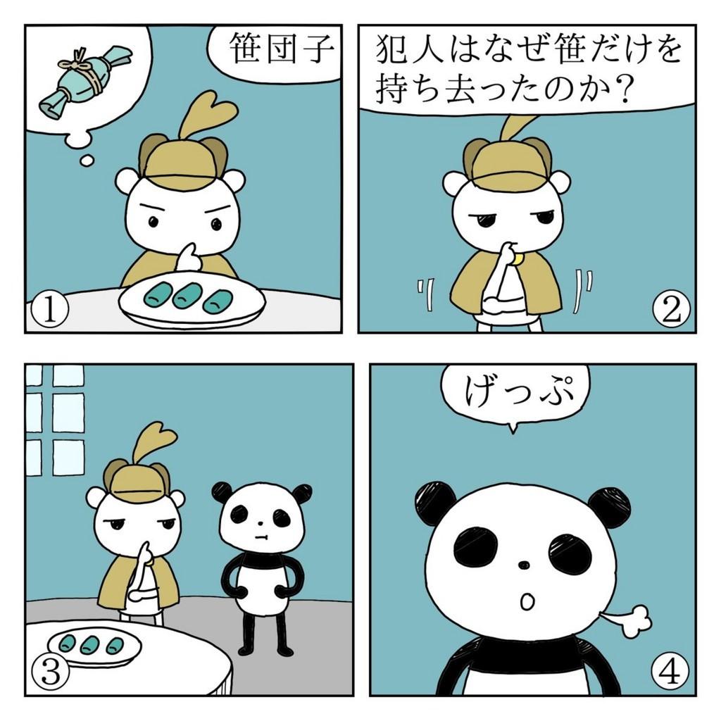 f:id:kanarihikokuma:20171219113356j:plain
