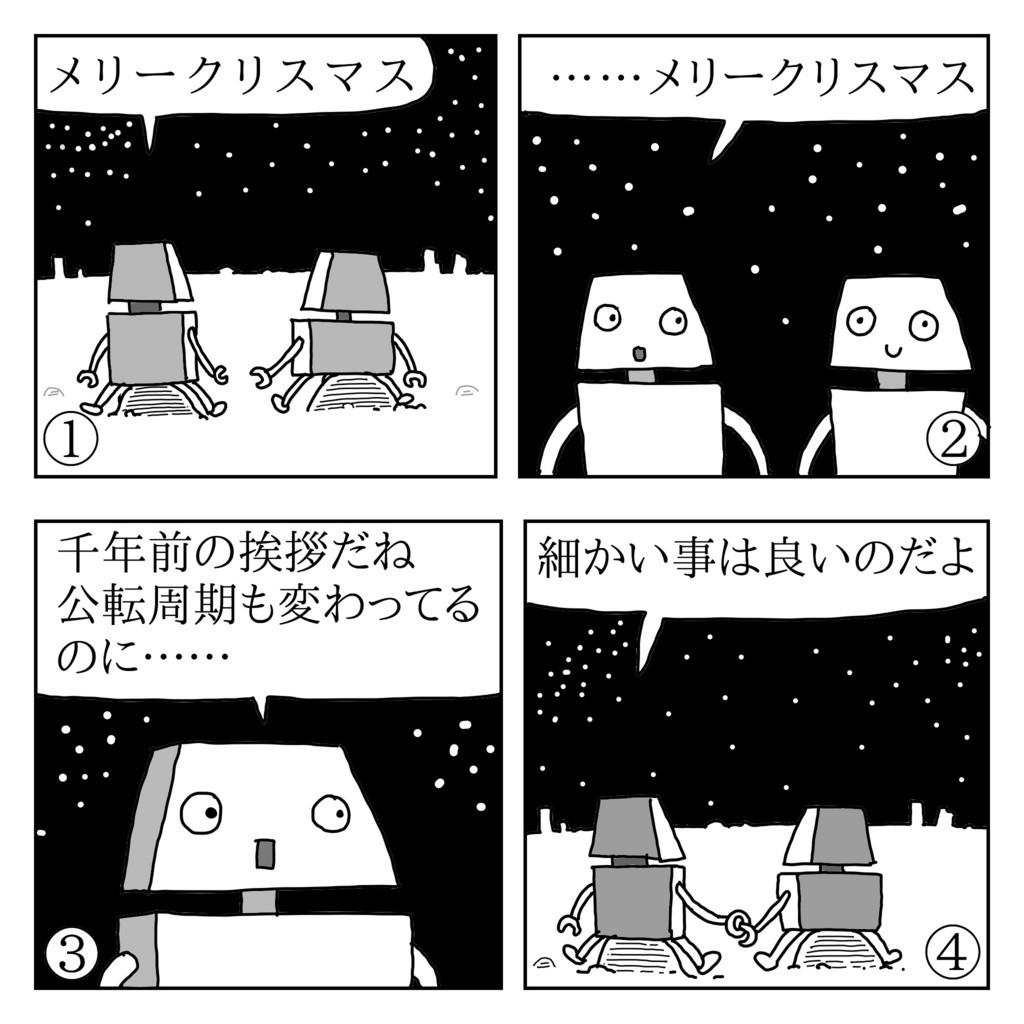 f:id:kanarihikokuma:20171225125812j:plain