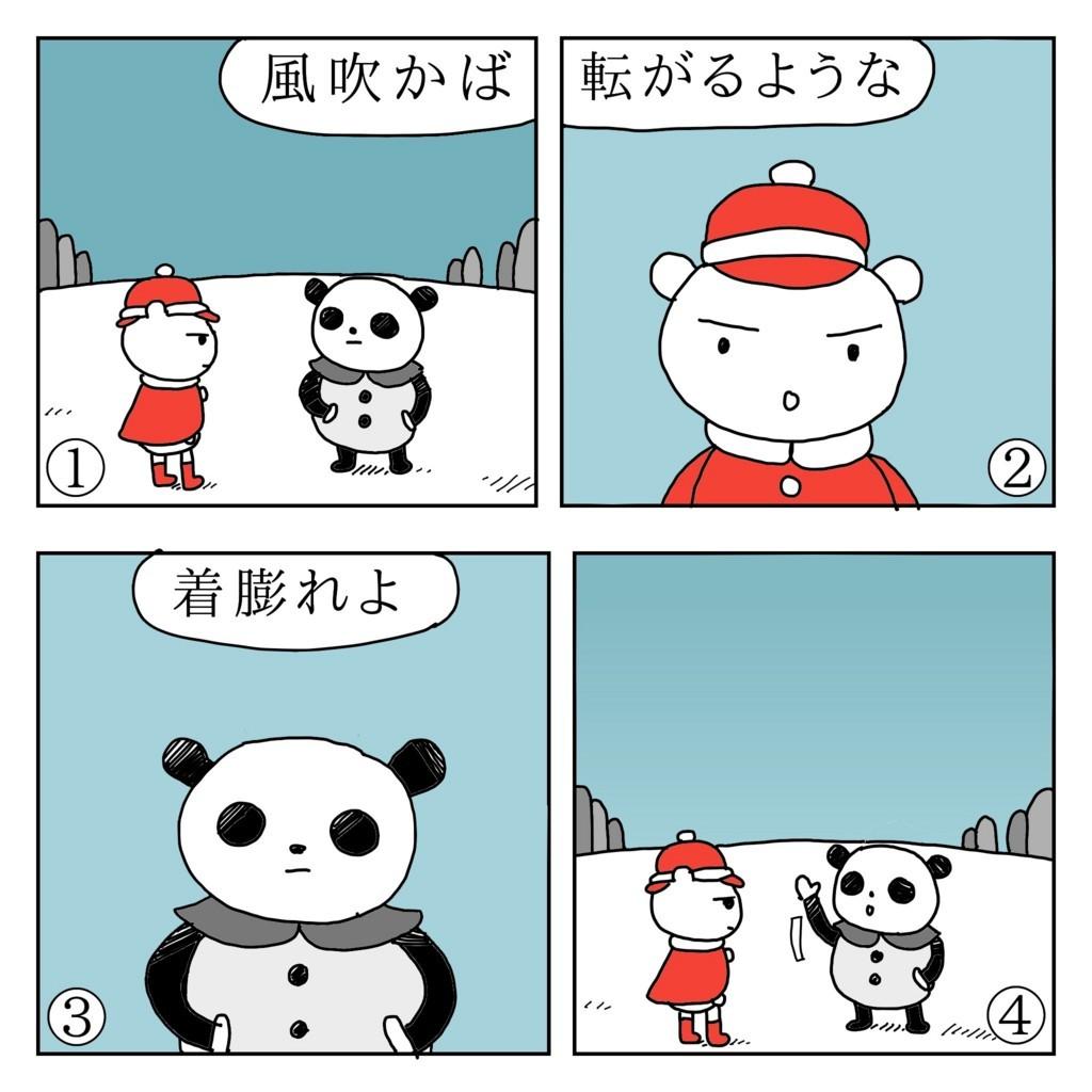 f:id:kanarihikokuma:20171227141001j:plain