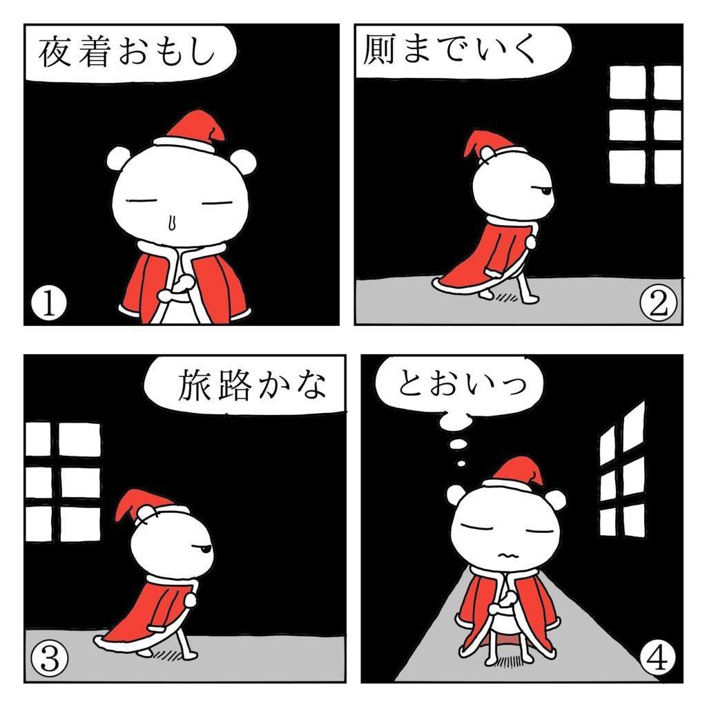 f:id:kanarihikokuma:20171229135308j:plain
