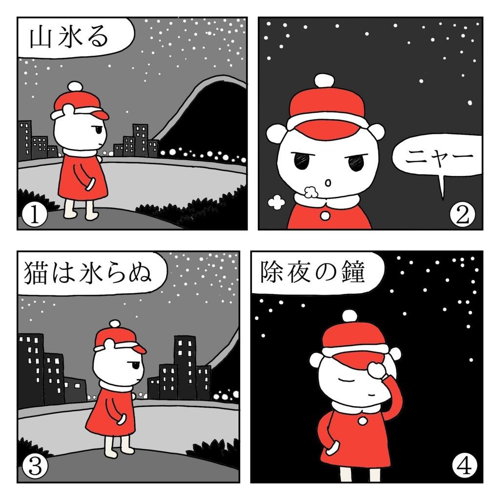 f:id:kanarihikokuma:20171231120743j:image