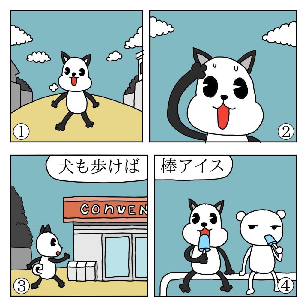 f:id:kanarihikokuma:20180101233142j:plain