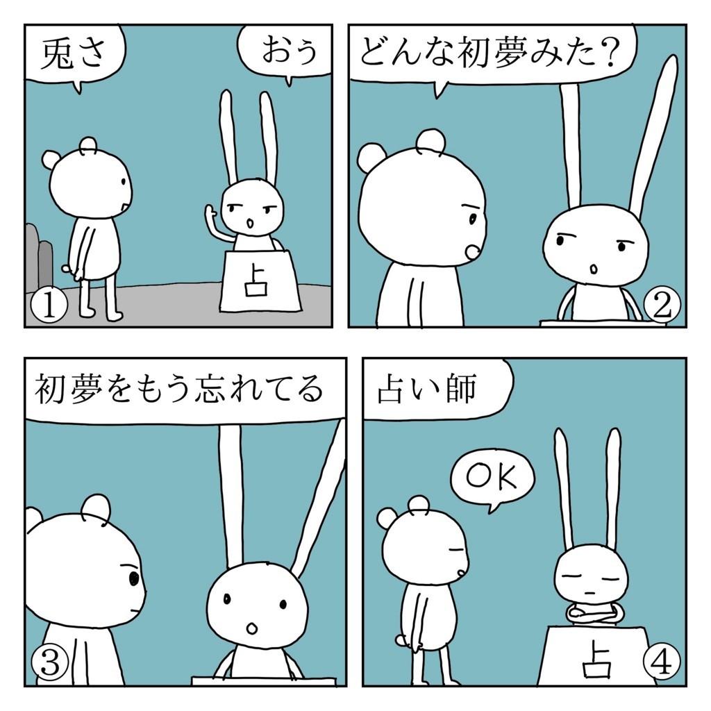 f:id:kanarihikokuma:20180104085654j:plain