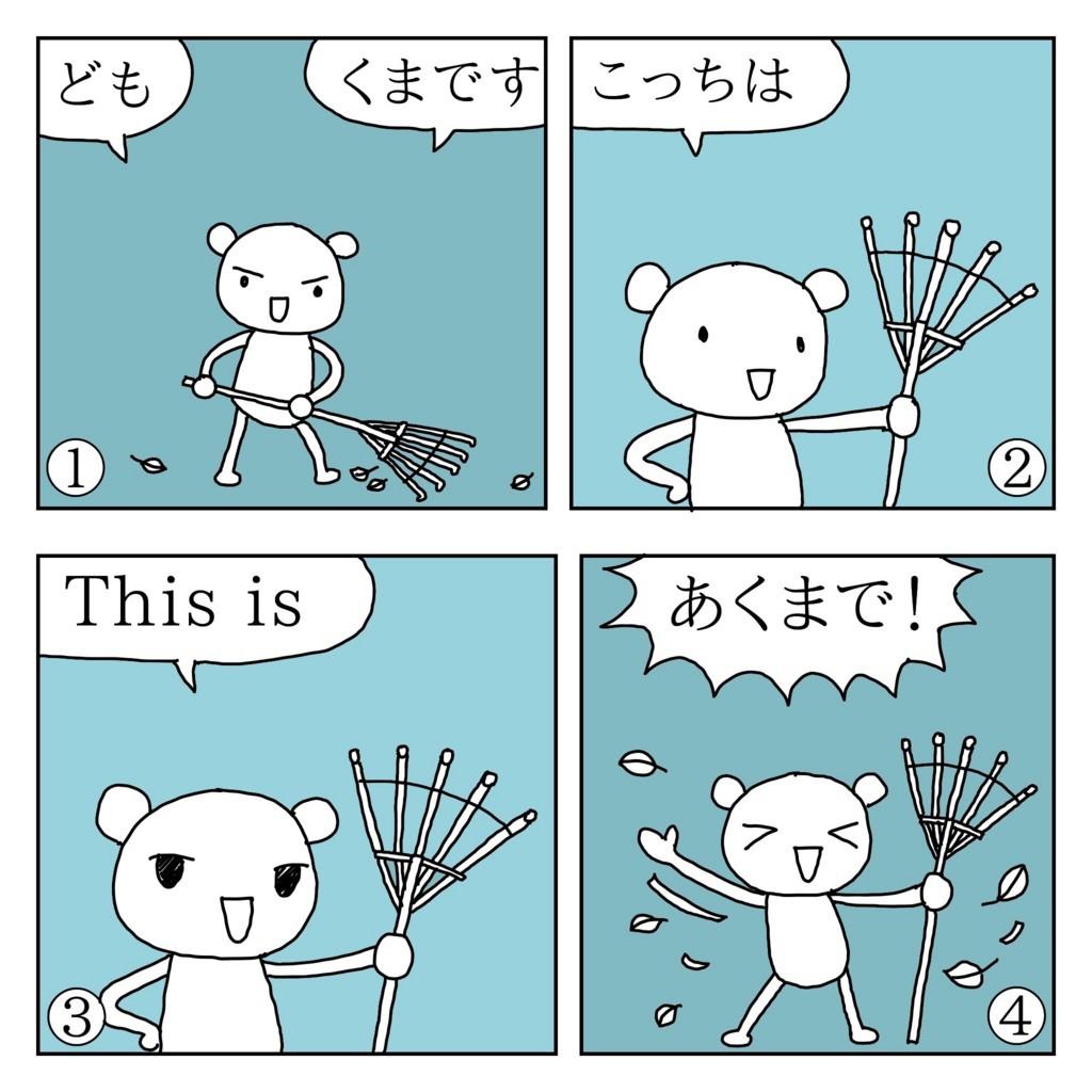 f:id:kanarihikokuma:20180104160056j:plain